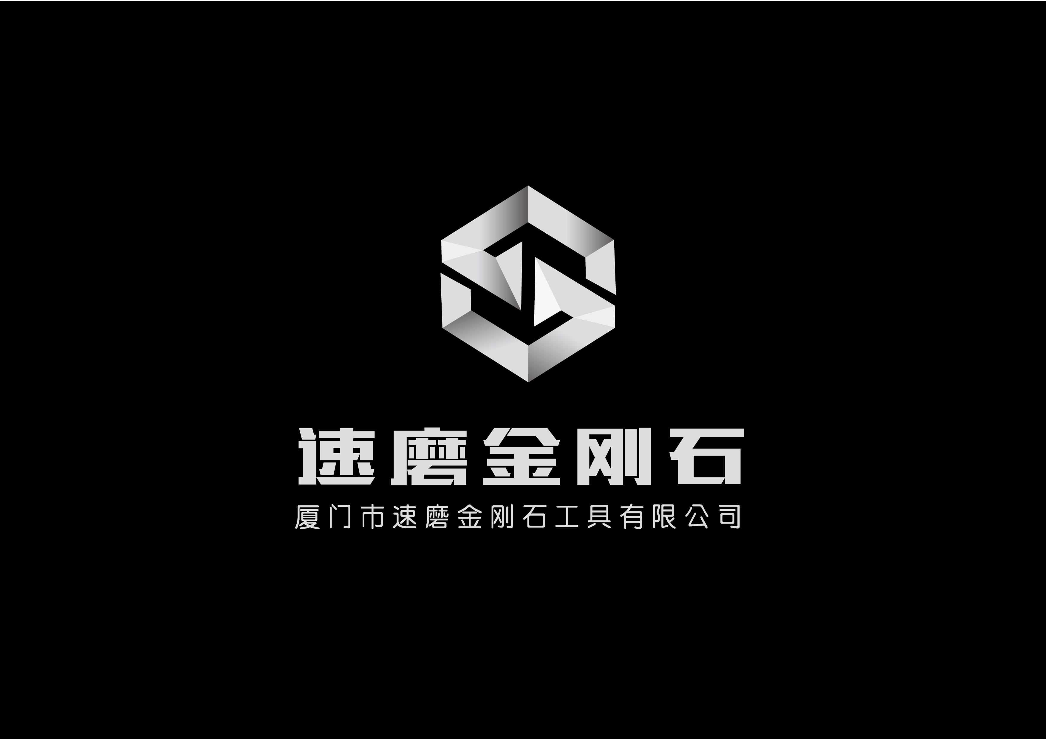 00 速磨金刚石工具限公司logo征集