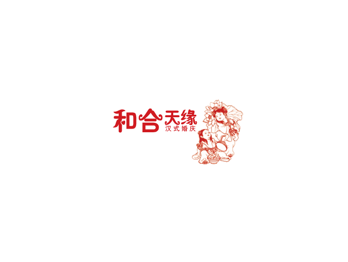 设计一个婚庆公司logo,突出汉式婚庆的特点 和合二仙是我国民间的爱神。他们手持的物品,件件都是有讲究的。那荷花是并蒂莲的意思,盒子是象征好合的意思,而五只蝙蝠,则寓意着五福临门,大吉大利。 logo围绕着和合二仙设计 logo元素需要包含和合二仙人物,荷花,盒子,蝙蝠, 图标简洁 参考附件