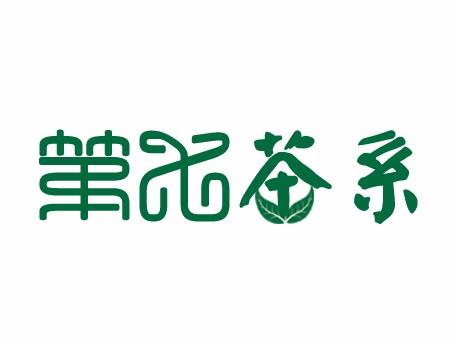 必选稿-logo设计,设计设计-服装网服务小水源店名设计图图片