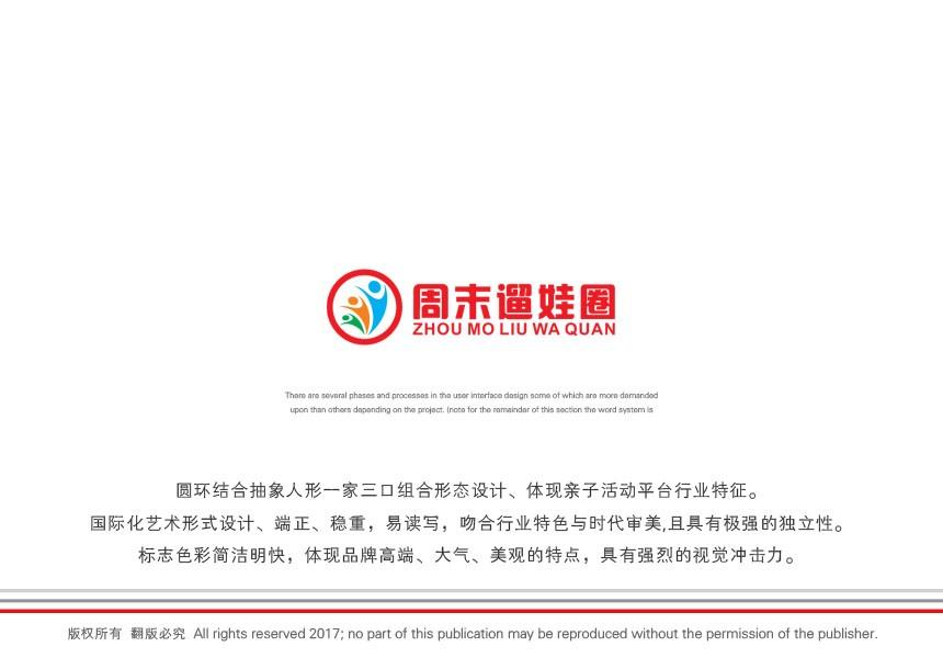 平台logo设计-logo设计,服务旅游-文明网水源设计设计素材图片
