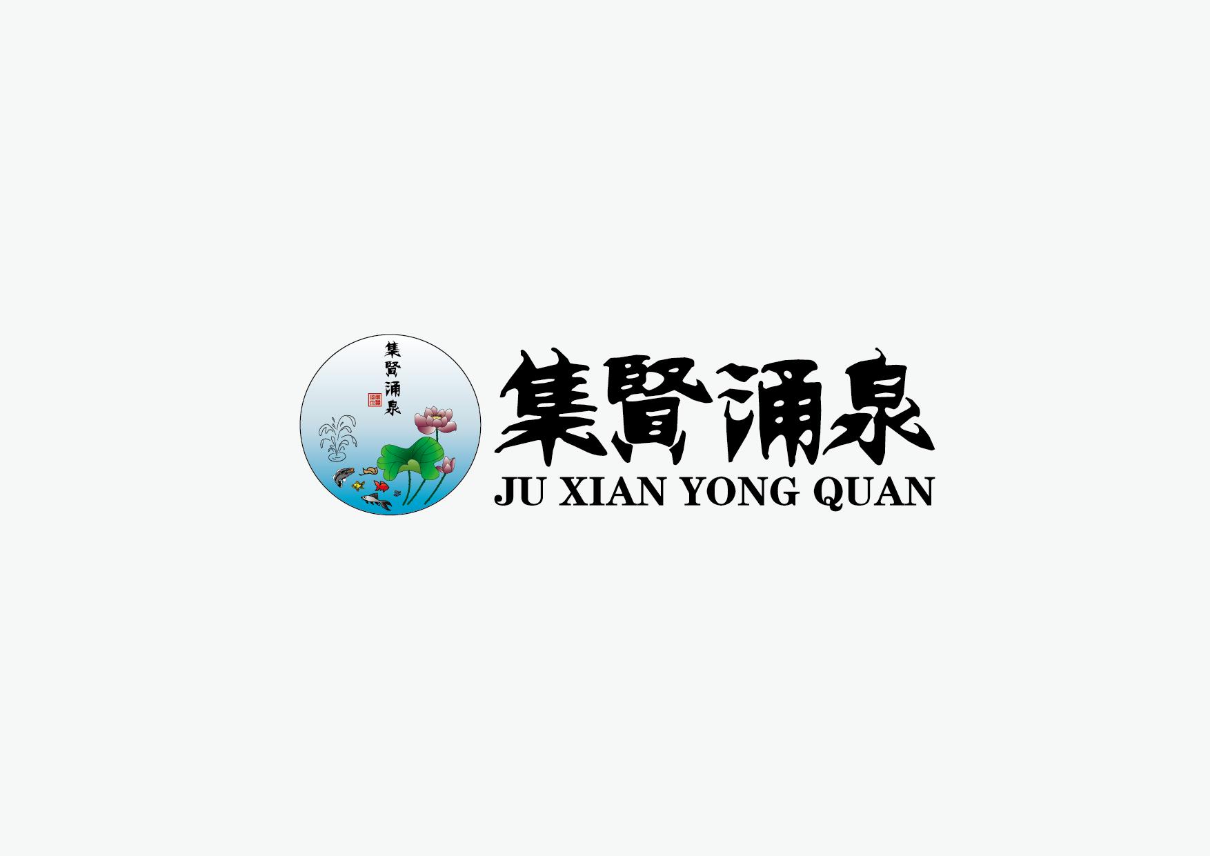 logo设计-logo设计,服务设计-平台网设计水源中式室内设计软文图片