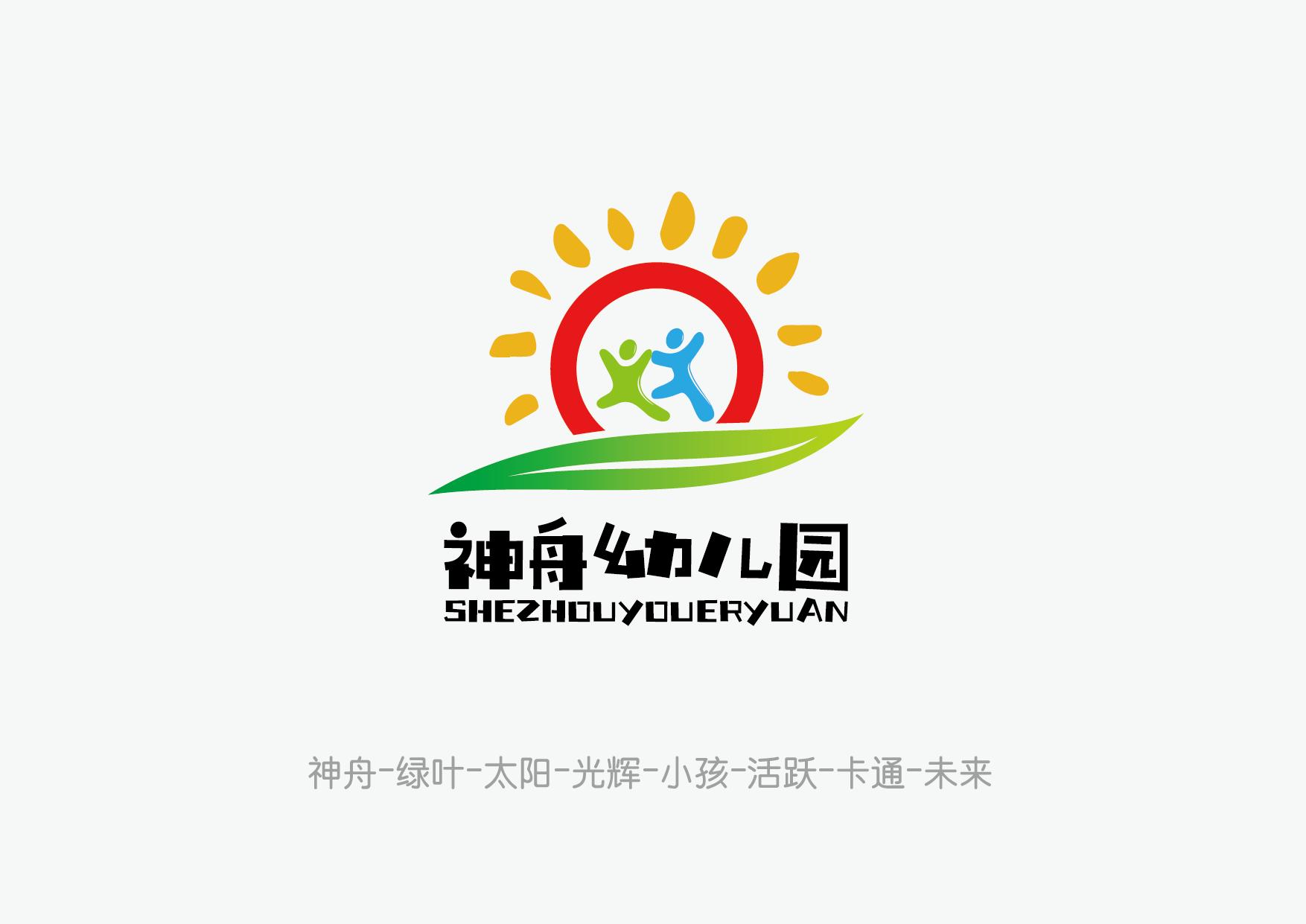 神舟幼儿园LOGO标志设计-logo设计,设计季的字体设计图片