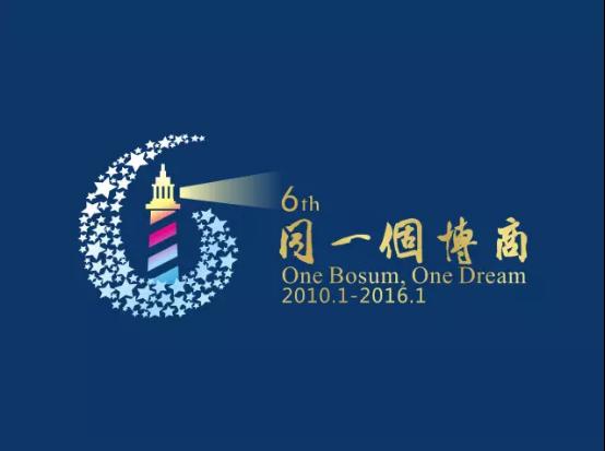 博商同学会六周年盛典logo设计中的灯塔